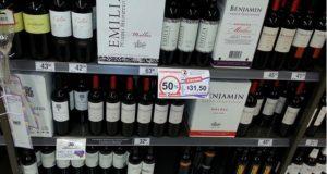 vinhos-carrefour-rosario